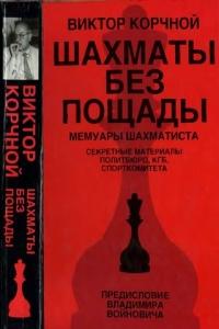 Шахматы без пощады
