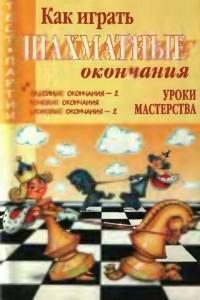 Как играть шахматные окончания уроки мастерства