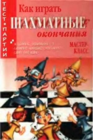 Как играть шахматные окончания, Мастер-класс