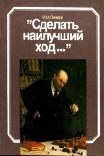Сделать наилучший ход...Шахматы в жизни Ленина