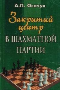 Закрытый центр в шахматной партии
