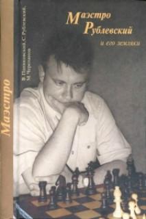 Рублевский Маэстро и его земляки.