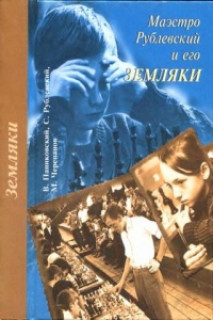 Маэстро Рублевский и его землякм