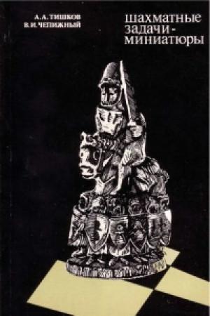 Шахматные задачи-миниатюры