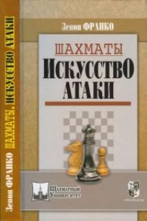 Шахматы. Искусство атаки