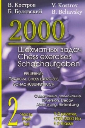2000 Шахматных задач часть 2