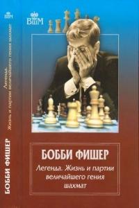 Бобби Фишер. Легенда. Жизнь и партии величайшего гения шахмат.