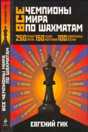 Все чемпионы мира по шахматам