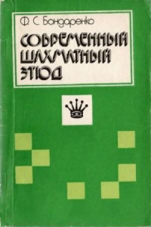Современный шахматный этюд