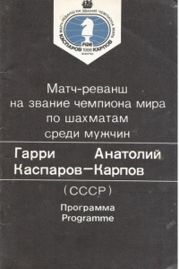 Матч-реванш на звание чемпиона мира по шахматам среди мужчин 1986