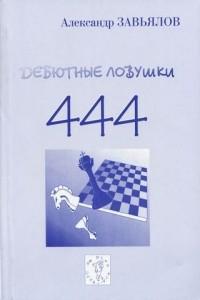 Дебютные ошибки - 444