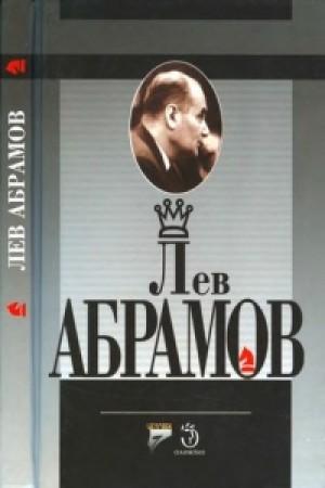 Лев Абрамов