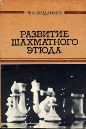 Развитие шахматного этюда