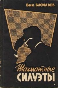 Шахматные силуэты