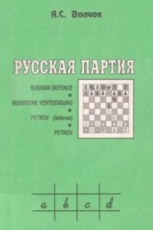Русская партия