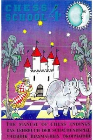Учебник шахматных комбинаций 4