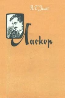 Ласкер