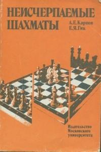 Неисчерпаемые шахматы