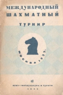 Международный шахматный турнир Москва 1935
