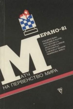 Мерано-1981 - Матч на первенство мира