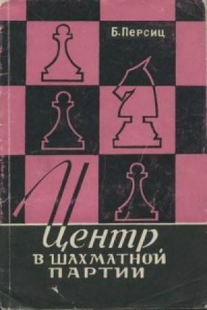 Центр в шахматной партии