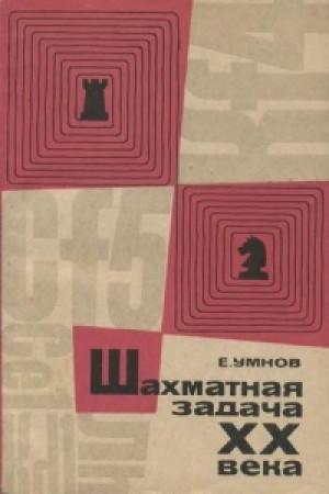 Шахматная задача XX века (1901 - 1944)