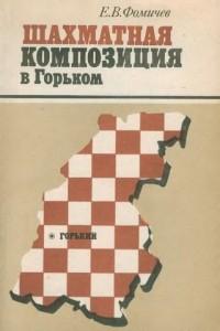 Шахматная композиция в Горьком