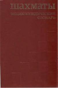 Шахматы - энциклопедический словарь