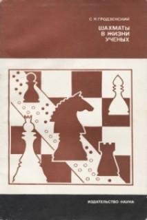Шахматы в жизни ученых