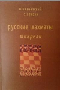 Русские шахматы в таврели