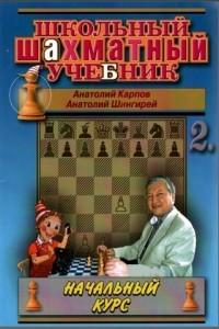 Школьный шахматный учебник том 2