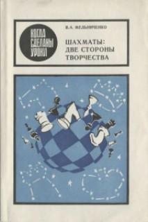 Шахматы - две стороны творчества