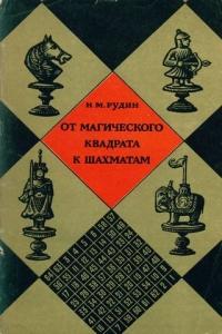 От магического квадрата к шахматам