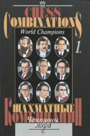 Шахматные комбинации.Чемпионы мира.Том1