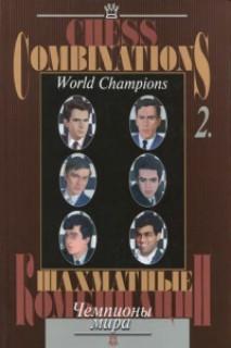 Шахматные комбинации.Чемпионы мира.Том2