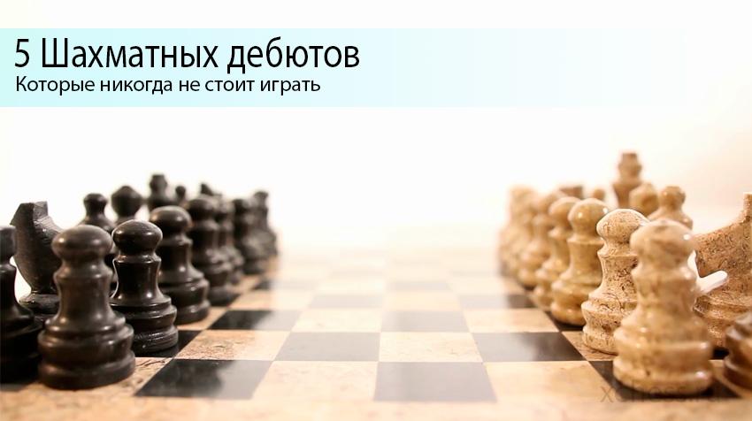 5 шахматных дебютов, которые никогда не стоит играть
