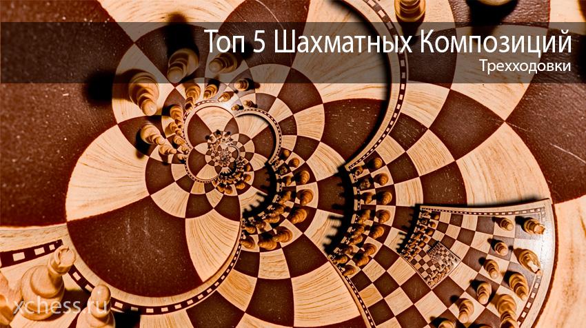 Топ 5 Шахматных Композиций
