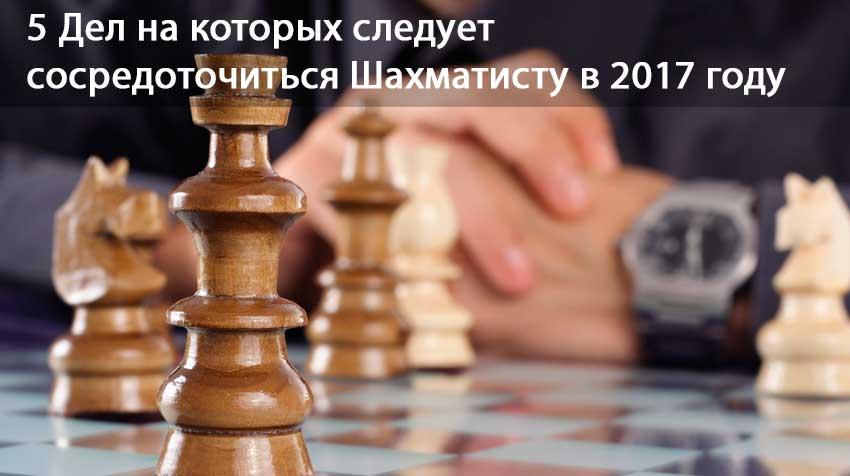 5 Дел на которых следует сосредоточиться Шахматисту в 2017 году