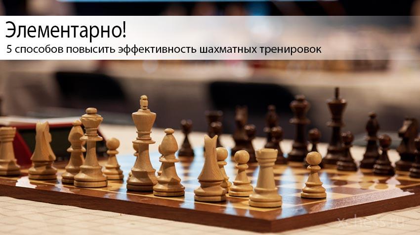 «Элементарно!»: 5 способов повысить эффективность шахматных тренировок