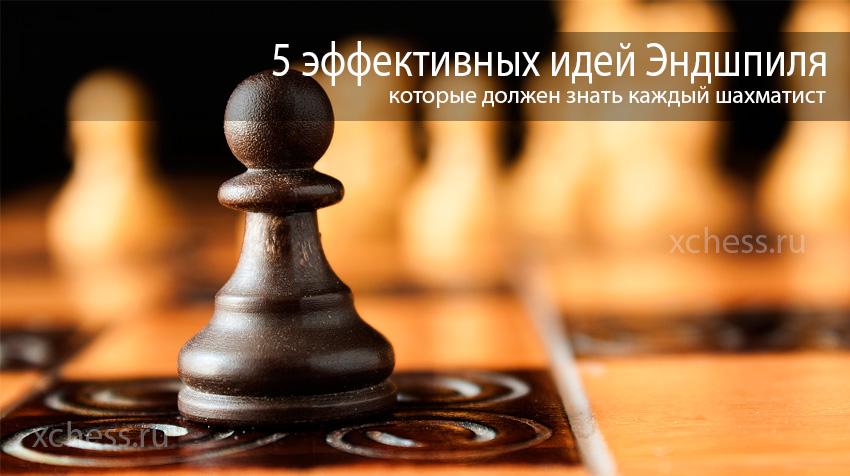 5 эффективных идей Эндшпиля, которые должен знать каждый шахматист