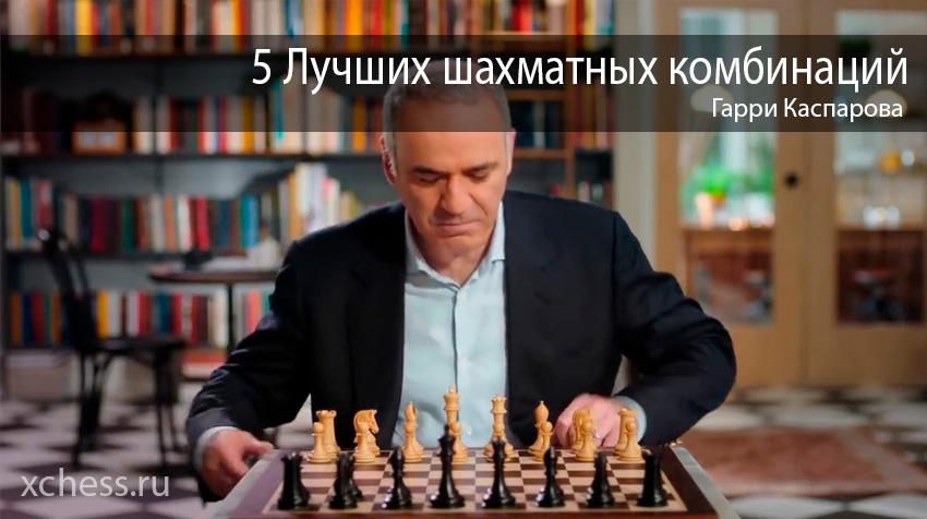 5 лучших шахматных комбинация Гарри Каспарова