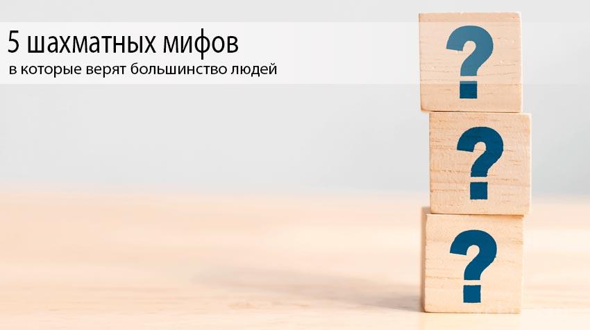 5 шахматных мифов, в которые верят большинство людей