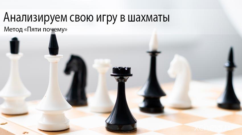 Анализируем свою игру в шахматы: метод «Пяти почему»