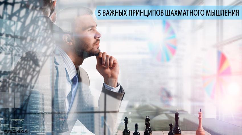 5 Важных Принципов Шахматного Мышления