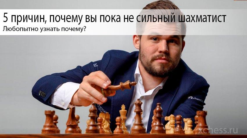 5 причин, почему вы пока не сильный шахматист