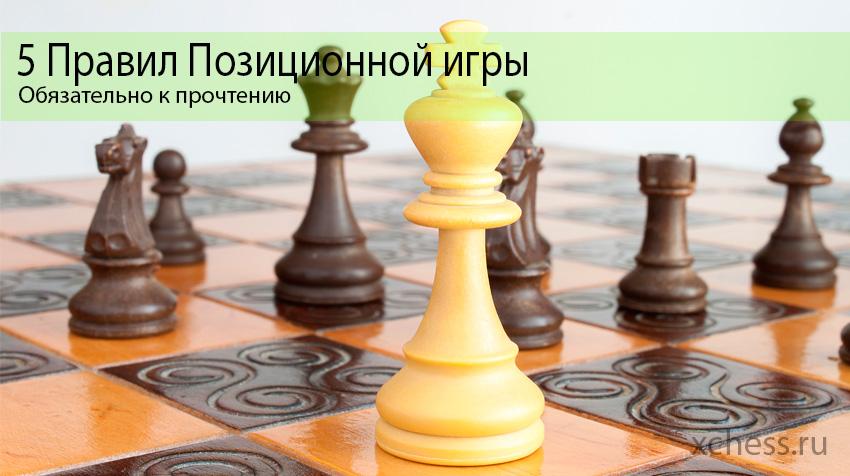 5 Правил Позиционной игры