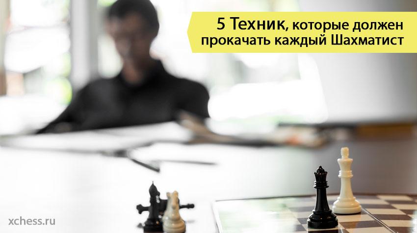 5 Техник, которые Должен Прокачать Каждый Шахматист