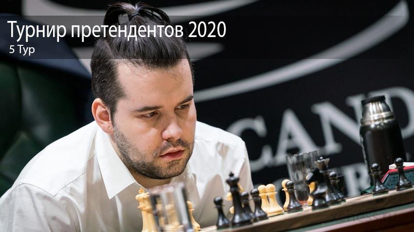 5 тур претендентов 2020 по шахматам