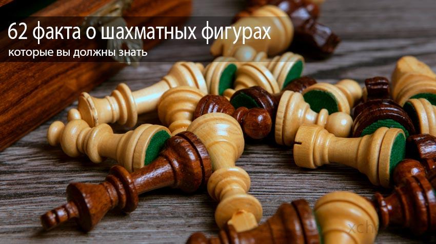 62 факта о шахматных фигурах, которые вы должны знать