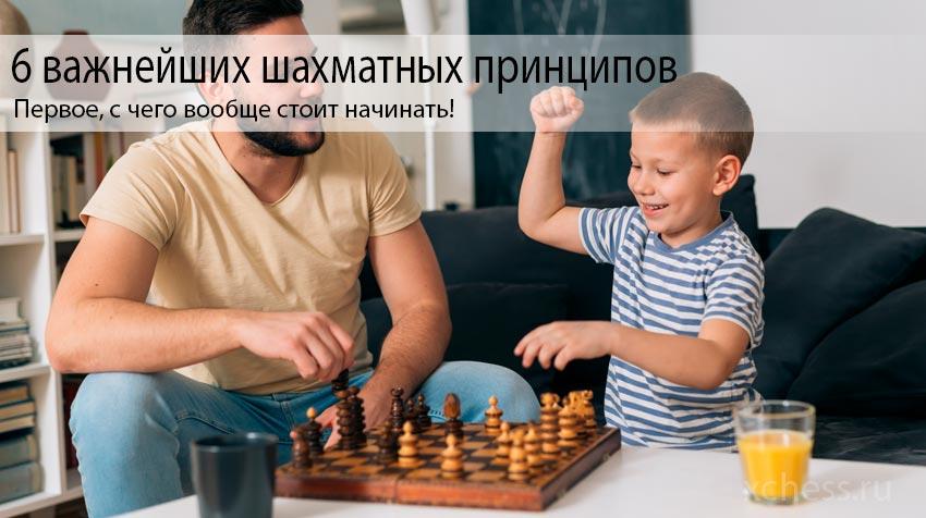 6 важнейших шахматных принципов